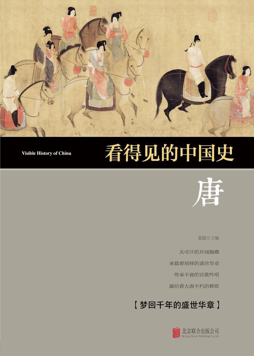 看得见的中国史·唐
