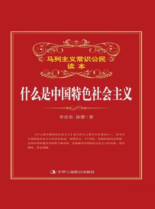 什么是中国特色社会主义