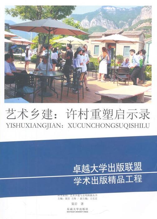 艺术乡建:许村重塑启示录