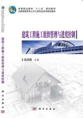 建筑工程施工组织管理与进度控制(试读本)