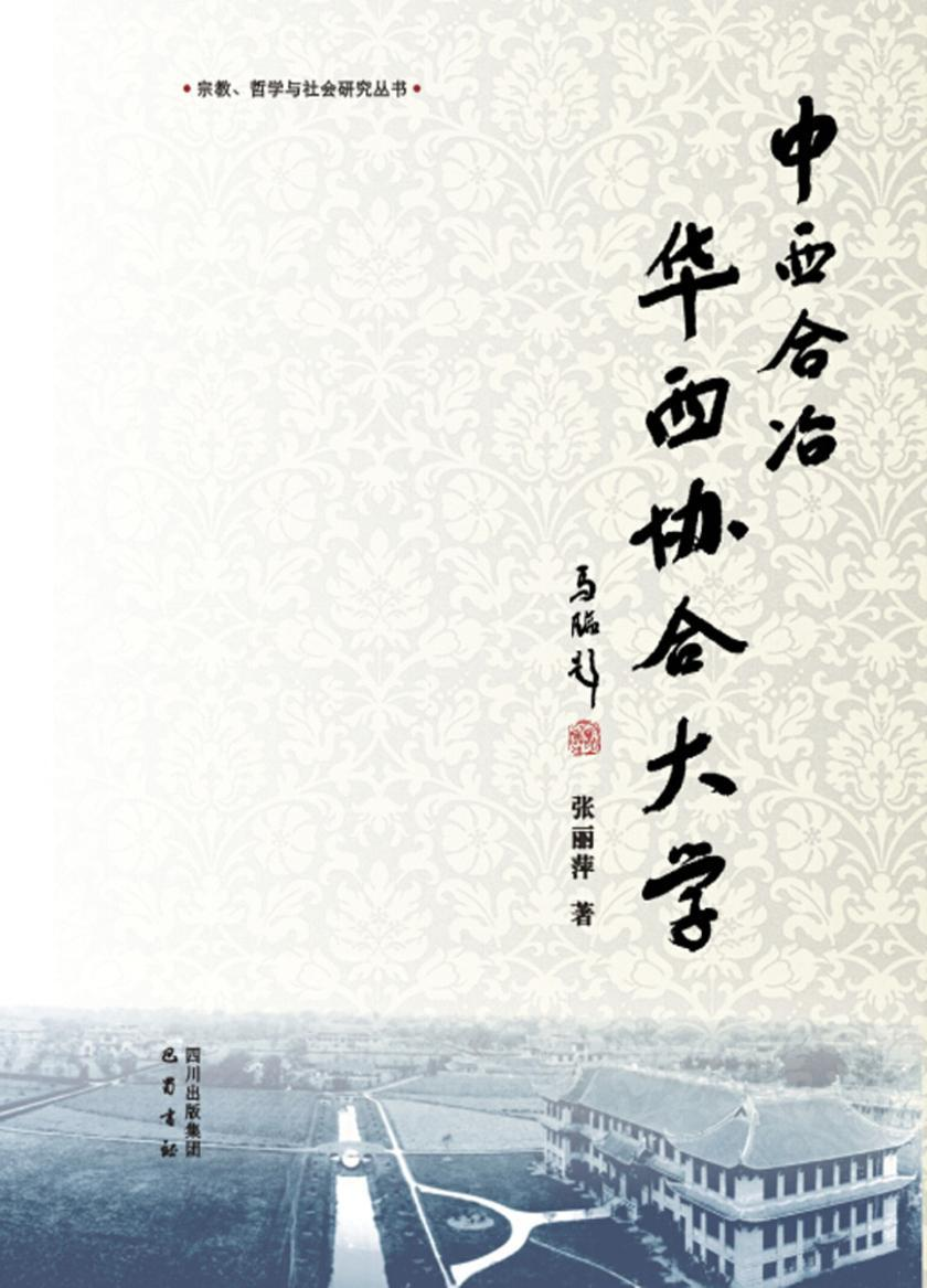 中西合冶:华西协合大学