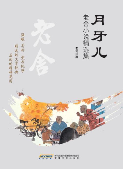 牙儿——老舍小说精选集