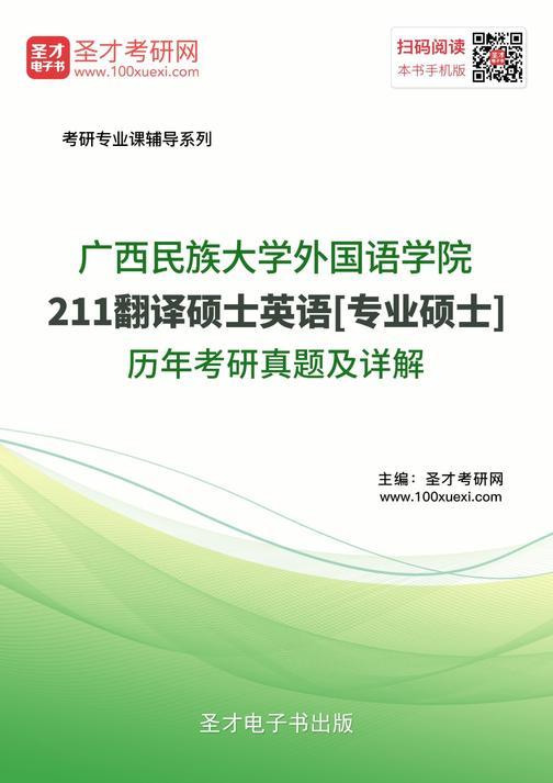 广西民族大学外国语学院211翻译硕士英语[专业硕士]历年考研真题及详解