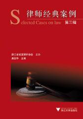 律师经典案例(第3辑)