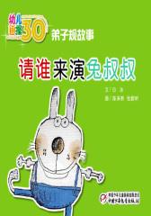 幼儿画报31年精华典藏﹒请谁来演兔叔叔(多媒体电子书)(仅适用PC阅读)