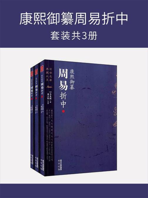 康熙御纂周易折中(套装共3册)