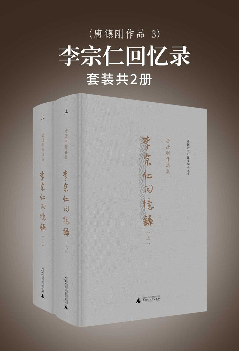 李宗仁回忆录(唐德刚作品3)