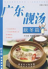 广东靓汤-秋冬篇