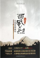 西风烈(试读本)