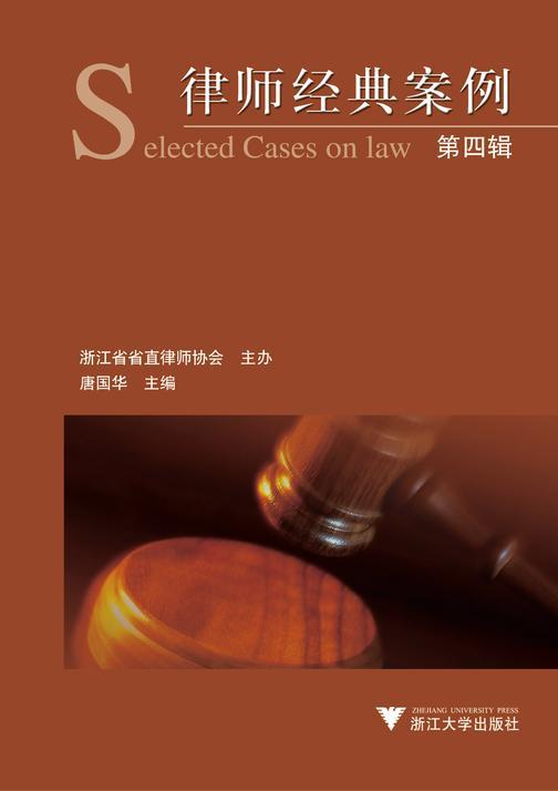 律师经典案例(第4辑)