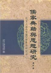 儒家典籍与思想研究(第四辑)(仅适用PC阅读)
