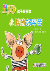 幼儿画报30年精华典藏﹒小胖猪好辛苦(多媒体电子书)(仅适用PC阅读)