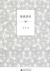 儒教简史(仅适用PC阅读)