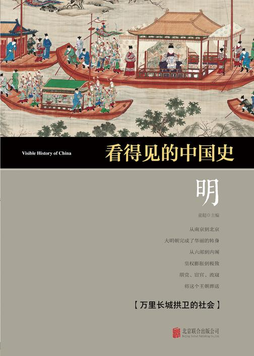 看得见的中国史·明