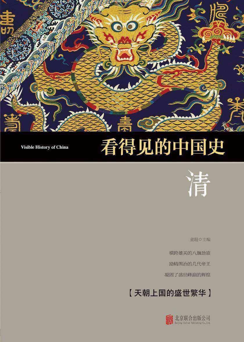 看得见的中国史·清