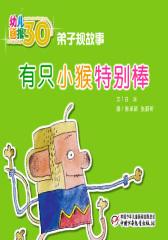 幼儿画报30年精华典藏﹒有只小猴特别棒(多媒体电子书)(仅适用PC阅读)