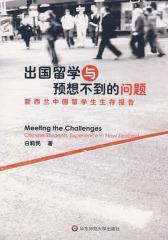 出国留学与预想不到的问题:新西兰中国留学生生存报告(仅适用PC阅读)