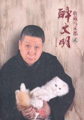 醉文明:收藏马未都(2)(精编图文版)