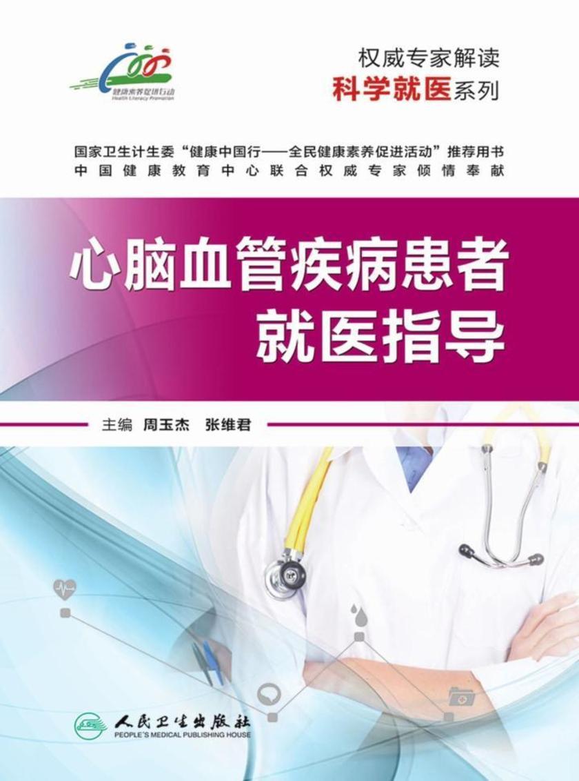 权威专家解读科学就医系列——心脑血管疾病患者就医指导