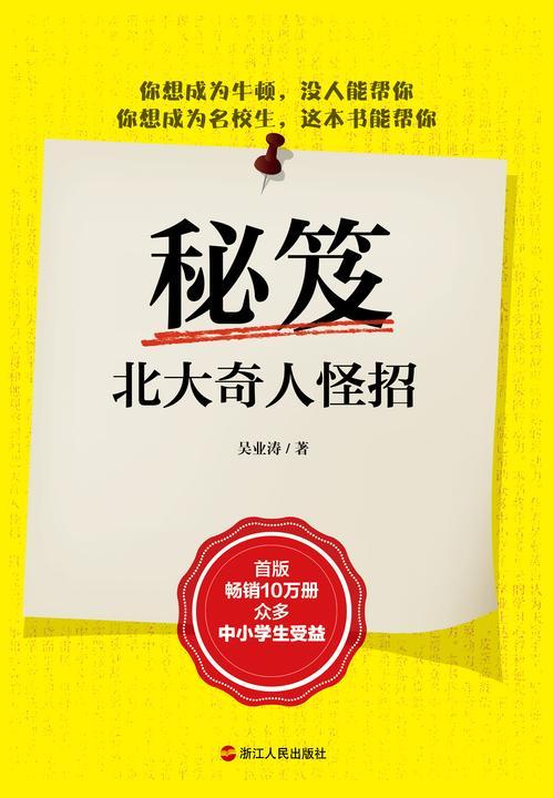 秘笈:北大奇人怪招(一本带你走出学习误区的实用宝典。系列书畅销多年,数十万中小学生受益。)