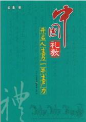 中国礼教——开启人生另一半生产力