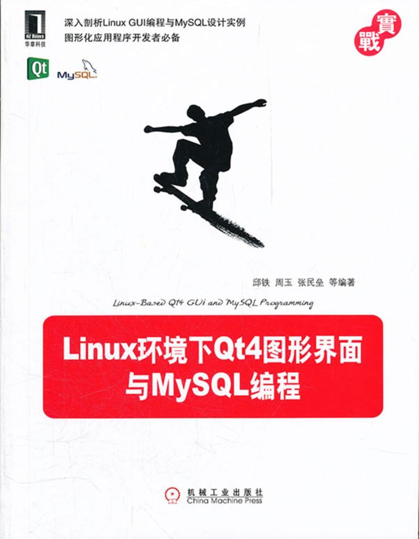 Linux环境下Qt4图形界面与MySQL编程(仅适用PC阅读)
