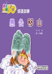 幼儿画报30年精华典藏﹒(愚公移山)(多媒体电子书)(仅适用PC阅读)