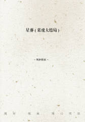 星葬(墓虎大结局)