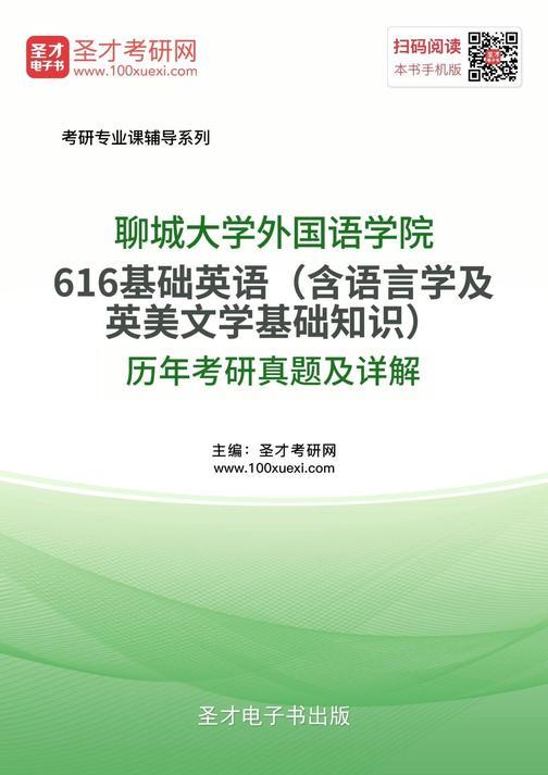聊城大学外国语学院616基础英语(含语言学及英美文学基础知识)历年考研真题及详解
