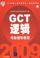 GCT逻辑考前辅导教程
