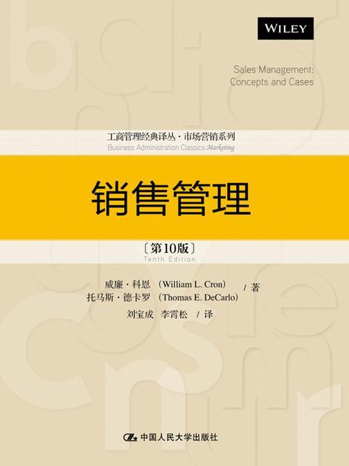 销售管理(第10版)