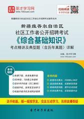 2018年新疆维吾尔自治区社区工作者公开招聘考试《综合基础知识》考点精讲及典型题(含历年真题)详解