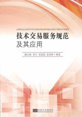 技术交易服务规范及其应用