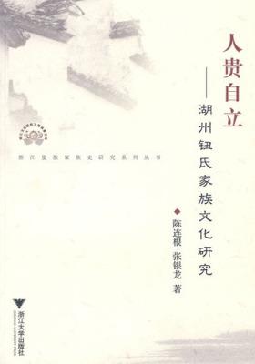 人贵自立:湖州钮氏家族文化研究