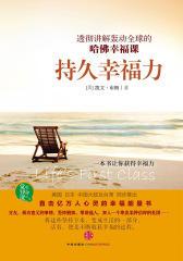 生命的觉知课(3):持久幸福力