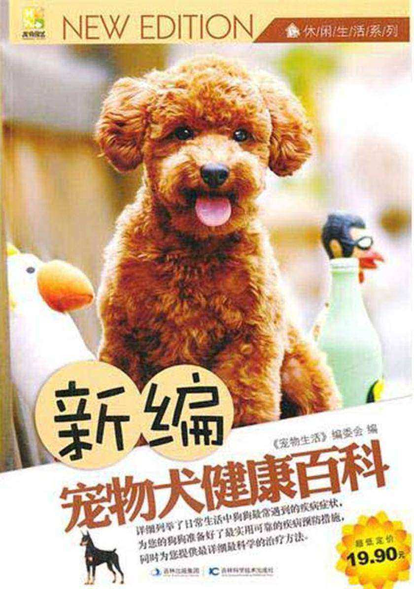 新编宠物犬健康百科