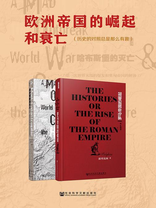 欧洲帝国的崛起和衰亡:历史的对照总是那么有趣(套装2册 甲骨文系列 罗马帝国的崛起+哈布斯堡的灭亡)