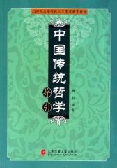 中国传统哲学导引(仅适用PC阅读)