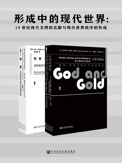 形成中的现代世界:19世纪西方文明的瓦解与现代世界秩序的形成(套装2册 甲骨文系列 上帝与黄金+巨变)