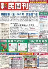 假日休闲报·彩民周刊 周刊 2012年总1365期(电子杂志)(仅适用PC阅读)