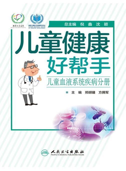 儿童健康好帮手——儿童血液系统疾病分册