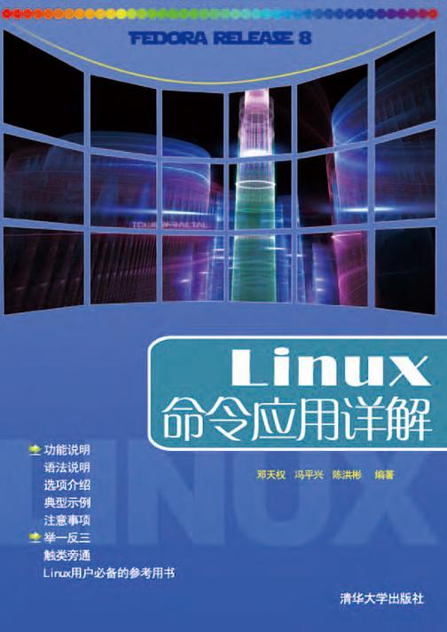 Linux命令应用详解(仅适用PC阅读)