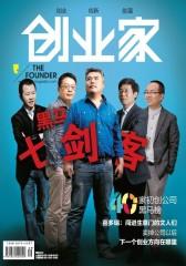 创业家 月刊 2012年5月(电子杂志)(仅适用PC阅读)
