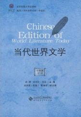 当代世界文学——中国版(第2辑)