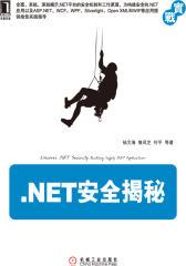 .NET安全揭秘