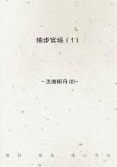 独步官场(1)