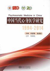 中国当代心身医学研究(1994~2014)