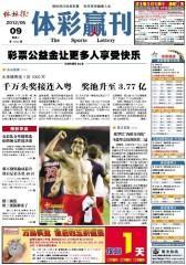 体彩赢刊 周刊 2012年第53期(电子杂志)(仅适用PC阅读)