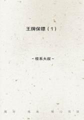王牌保镖(1)