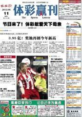 体彩赢刊 周刊 2012年第54期(电子杂志)(仅适用PC阅读)